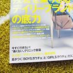 ファッション雑誌CLASSY.9月号を読んで決めた、この秋必買いアイテム